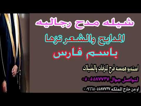 شيله مدح رجاليه باسم فارس المدايح والشعر تزها باالوجه الطليق شيله 2021 ت In 2021 Slg Arabic Calligraphy