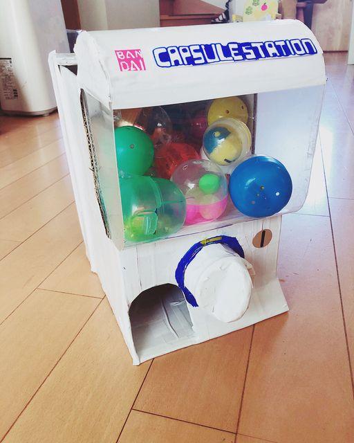 何回も回したくなるガチャガチャマシーン ガチャガチャが好きな子どものために作ってあげたい 段ボールやペットボトル 100均の材料で作るガチャガチャの作り方やアイデアをご紹介します 段ボール ガチャガチャ 手作り ガチャガチャ 作り方