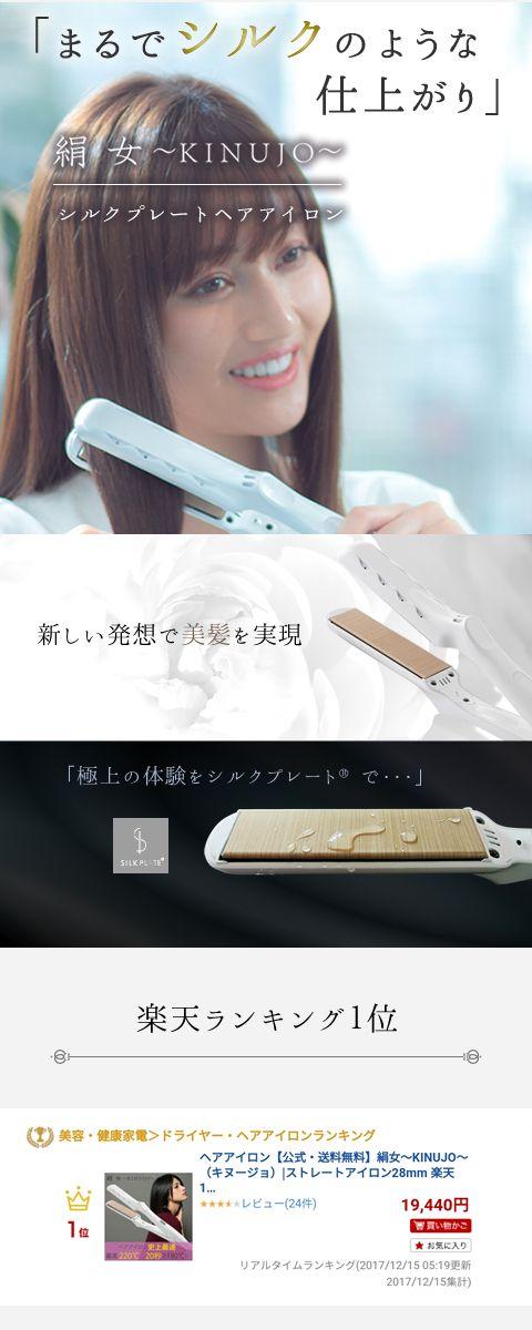 楽天市場 予約販売 絹女 Kinujo 公式 キヌージョ ヘア