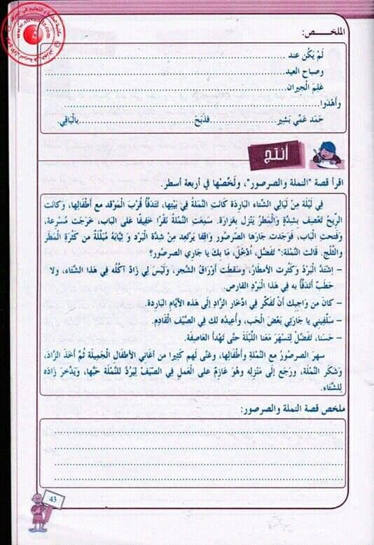Pin By سنا الحمداني On قراءات 1 J Bullet Journal Journal
