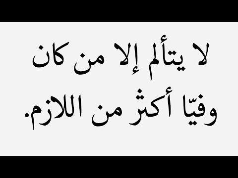 اقتباسات و حكم و أقوال راقية ستعم ق تفكيرك و ستعل مك الكثير عن الحياة Youtube Arabic Calligraphy Calligraphy
