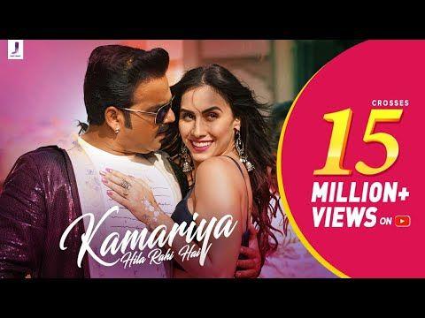 Kamariya Hila Rahi Hai Pawan Singh Single Mp3 Song Donwload Kamariya Lyrics 320 Kbps Kamariya Mp3 Online Listen And In 2020 Entertainment Video Music Labels Lyrics