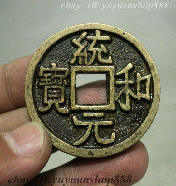 Antique: Coin #FreeShipping antique Folk Ancient Chinese Dynasty Bronze Wealth Tong He Yuan Bao Copper Money Coin Bi