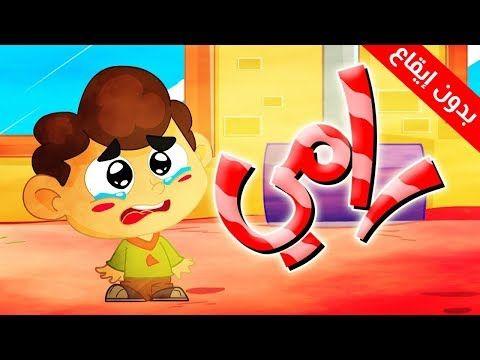 Margaritaret E Islamit Pearl Of Islam رامي Cartoon Kids Education Diy Mario Characters