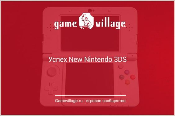 Успех New Nintendo 3DS  http://gamevillage.ru/new-nintendo-3ds-success/