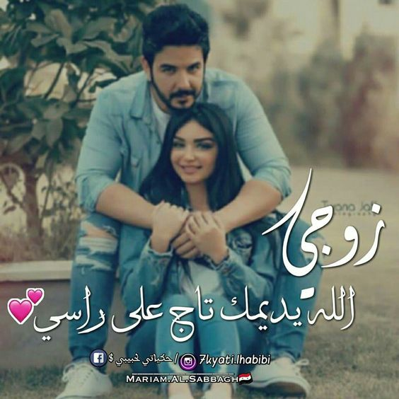 Pin By On رمزيات Arabic Love Quotes Love Quotes Roman Love
