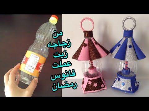 أسهل فانوس من حاجه بنرميها لاول مره عاليوتيوب بزجاجه زيت وورقه فوم هنعمل أحلى فانوس رمضان Youtube Ramadan Crafts Diwali Craft Ramadan Decorations