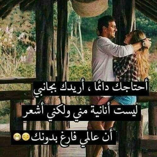 هيما حياة قلبي Roman Love Arabic Love Quotes Love Words