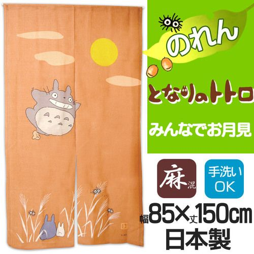 My Neighbor Totoro NOREN W85cm x L150cm you can buy direct from Japan