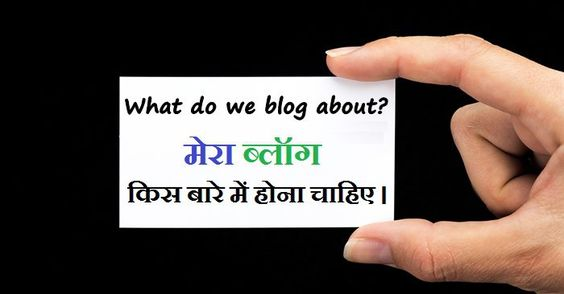 Blogging Kis Topic Par Start Kare 20 Most Popular Topics Ideas