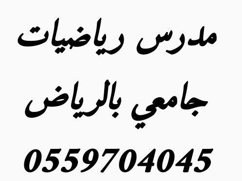 مدرس رياضيات جامعي بالرياض 0559704045 Arabic Calligraphy Calligraphy