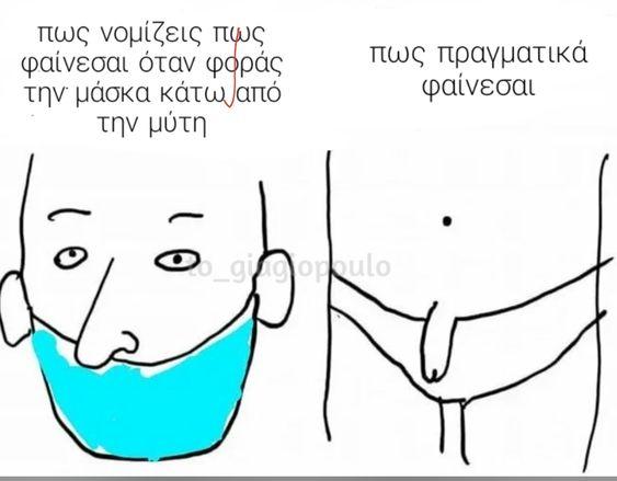 Πως νομίζεις πως φαίνεσαι | to_giagiopoulo