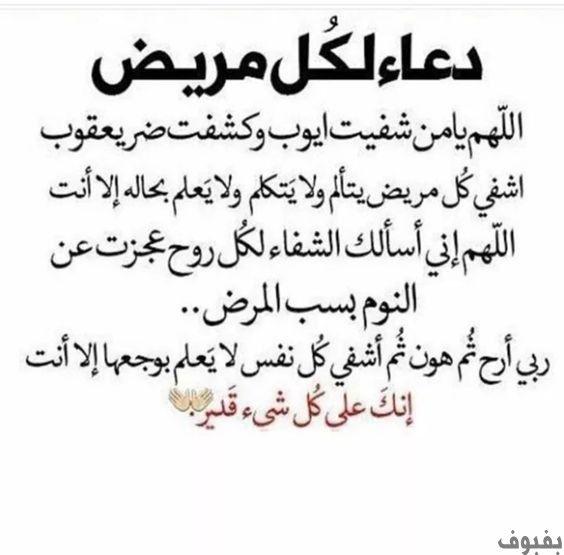 صور دعاء للمريض 2020 و أجمل خلفيات دعاء للمريض Islamic Inspirational Quotes Islamic Phrases Islam Facts