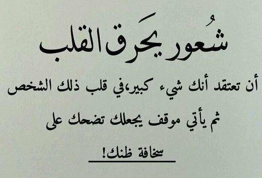 شعور يحرق القلب Arabic Calligraphy Calligraphy
