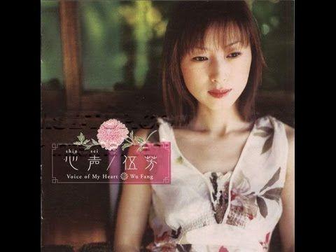 Wu Fang (伍芳) - Voice Of My Heart (心声)
