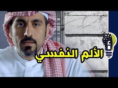 أحمد الشقيري الألم النفسي 95 بسبب خوف من المستقبل أو Youtube Youtube Music