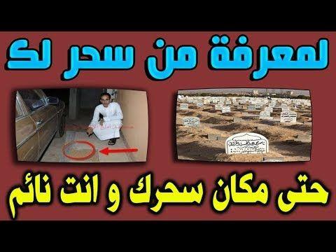 لمعرفة من سحر لك بهذا السر لاتحتاج ان تكون حافظا للقران ولاعالما بسنه Youtube Beliefs Islam Youtube