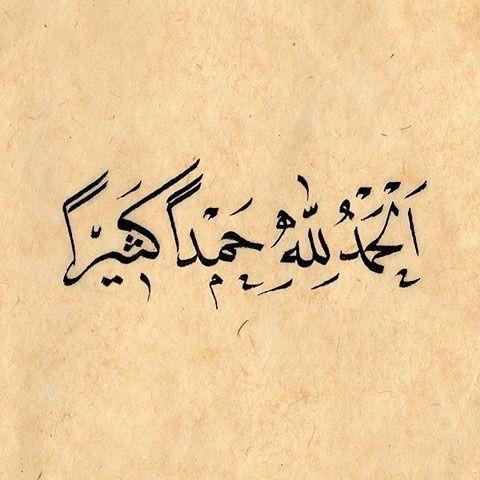 الحمدلله حمدا كثيرا لا أعرف من الخطاط Islamic Calligraphy Teacher Quotes Arabic Calligraphy