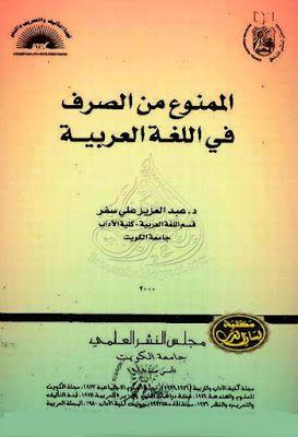 الممنوع من الصرف في اللغة العربية عبد العزيز سفر ط الكويت Pdf Arabic Books Learn Arabic Language Free Pdf Books