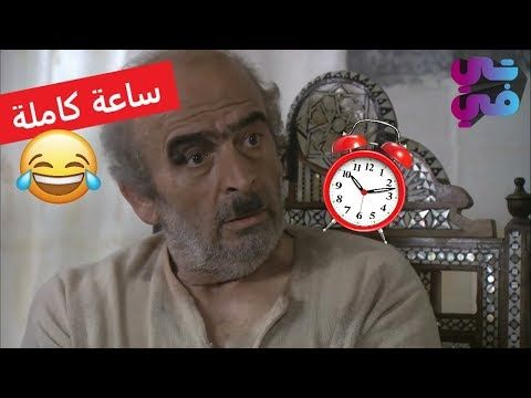 ساعة من الضحك المتواصل لجميع مقاطع ابو نجيب الجزء الثاني مسلسل زمن البرغوت Youtube Cartoon Wallpaper Chronograph Watch Lol