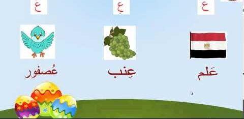 حروف اللغة العربية حرف ع Mario Characters Character