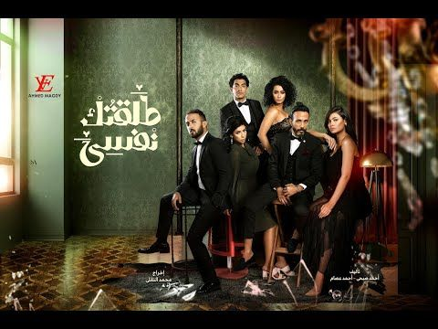 Ramy Sabry Msh Mertaheen Official Lyrics Video رامي صبري مش مرتاحين تتر مسلسل طلقتك نفسي Youtube Concert Tv Shows Ballet