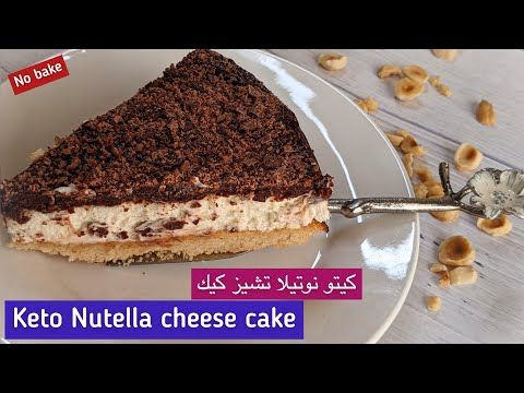 نوتيلا تشيز كيك كيتو دايت لوكارب بدون خبز بدون بيض Keto Nutella Cheese Cake No Bake Youtube Baking Cheesecake Nutella