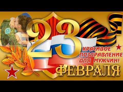 23 Fevralya Krasivoe Pozdravlenie Dlya Nashih Muzhchin Den Zashitnika