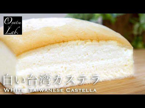 カステラ レシピ 台湾 人気