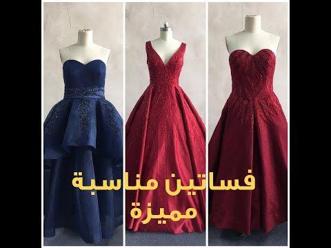 تشكيلة منوعه من فساتين مناسبات متميزة 2020 Youtube Dresses Real Weddings Dress Strapless Dress Formal