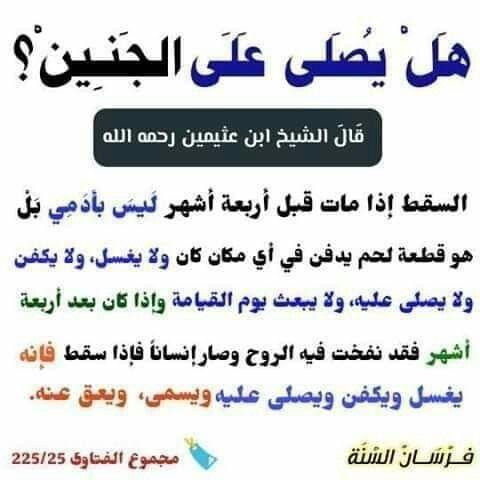 Pin By Zineb Benyelles On تربية الأطفال Islam Ios Messenger