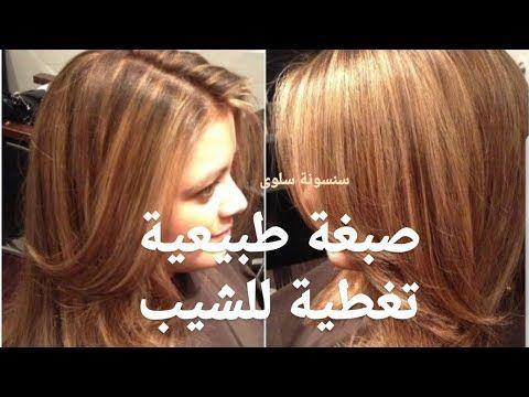 Youtube Egyptian Beauty Beauty Hacks Beauty