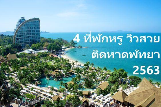 4 โรงแรมหรูพัทยา ติดทะเล วิวดีที่สุด!