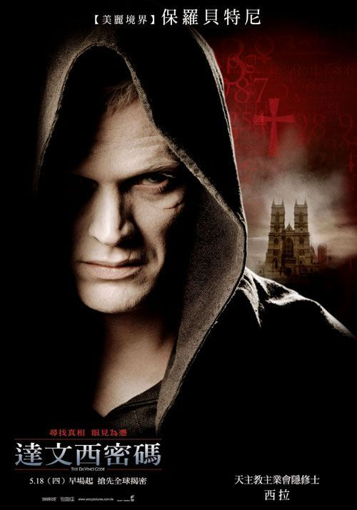 the da vinci code movie poster 5 internet movie poster