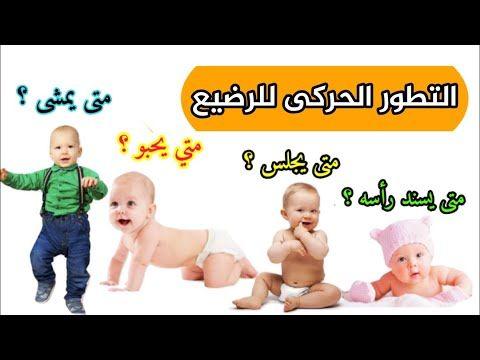 مراحل تطور الرضيع منذ الولادة حتي عمر سنتين طرق فعالة تساعد الطفل علي الجلوس و الحبو و المشي Youtube Fictional Characters Character Pooh