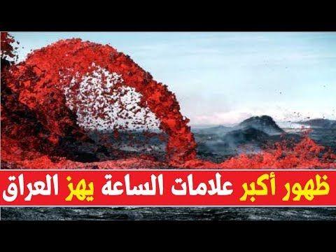 كـ ـارثة تهز العراق علماء ينذرون بظهور أكبر علامات الساعة بـ بغداد أخبر بها الرسول Youtube Pandora Screenshot Pandora Screenshots