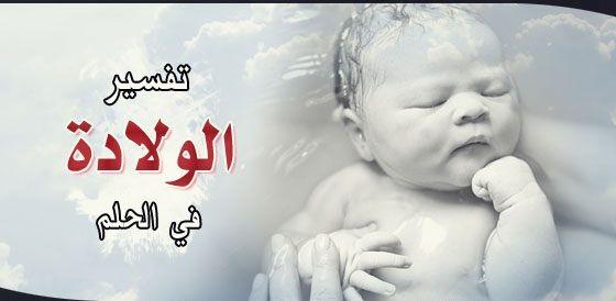 تفسير حلم الولادة للعزباء والمتزوجة والحامل Movie Posters Baby Face Poster