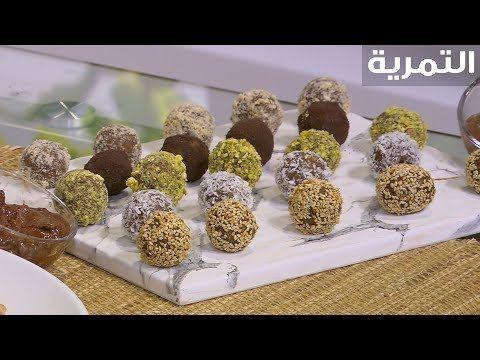 التمرية السعودية غادة التلي Egyptian Food Food Sweet