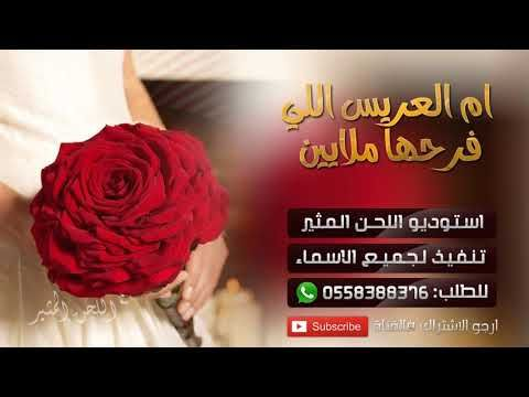 شيلة زفة ام العريس باسم ام احمد Ll يام العريس الي فرحها ملاين Ll تنفيذ ب