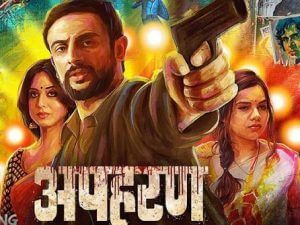 apaharan full movie hd free download