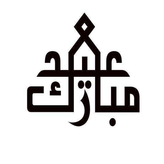 مخطوطات عيدكم مبارك 2014 مفرغة منتديات درر العراق Eid Stickers Eid Cards Happy Eid