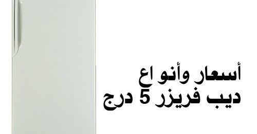 اسعار الديب فريزر 5 درج توشيبا فى مصر من من العربى جروب توشيبا وهى الماركة الأولى فى مصر من حيث الجودة و الاسعار هل تريد ديب فري Math Home Decor Decals Decor