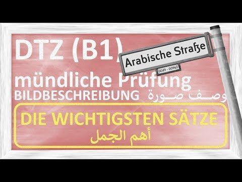 B1 Dtz Mundlich Bildbeschreibung Frau Am Computer امتحان شفهي وصف صورة إمرأة بالكمبيوتر Youtube Novelty Sign Youtube Novelty