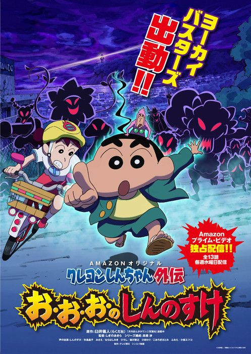 amazon s crayon shin chan spinoff anime renewed for 4th season by mike ferreira crayon shin chan shin chan wallpapers crayon