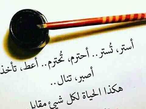 حكم أقوال رمزيات من الحياة إستر تستر Arabic Quotes Funny Arabic Quotes Islamic Love Quotes