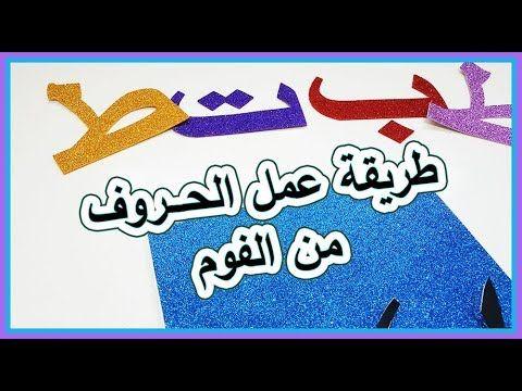 طريقة عمل الحروف العربية من الفوم لتزين الفصل Learning Arabic Learning Teacher