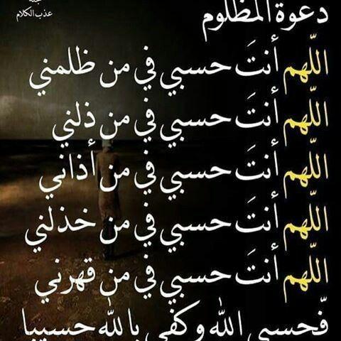 Pin By رجل طيب القلب On Duaa السنة النبوية Arabic Islam Arabic Calligraphy