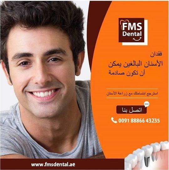 إستعيد إبتسامتك Cosmetic Dental Clinic Dental Hospital Dental Clinic