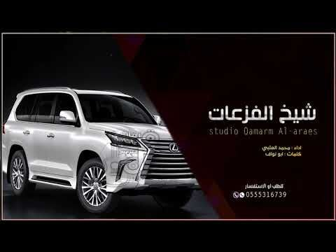 اطنخ شيلة مدح شيخ الفزعات باسم الشيخ جمال 2021 Youtube Suv Car Vehicles