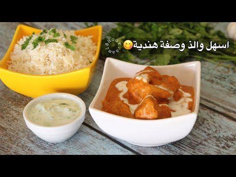 Butter Chicken Recipe الوصفة الهندية الأشهر Youtube Food Yummy Food Yummy